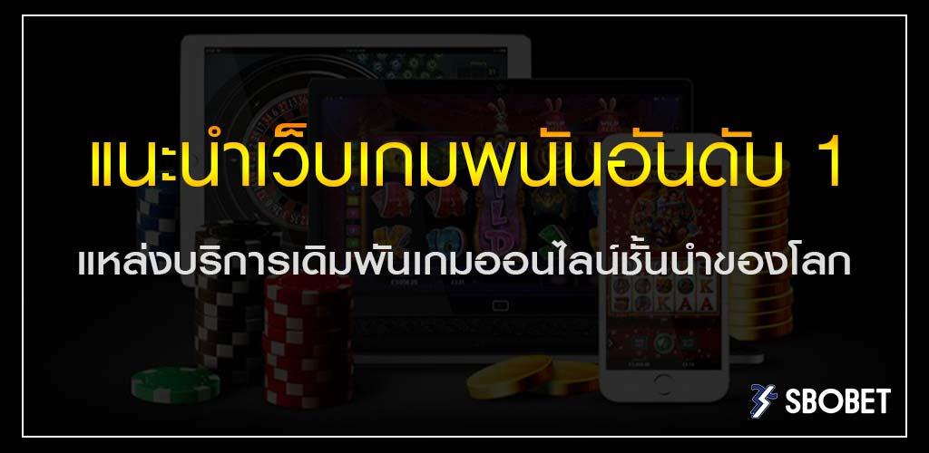 แนะนำเว็บเกมพนันอันดับ 1 แหล่งบริการเดิมพันเกมออนไลน์ชั้นนำของโลก